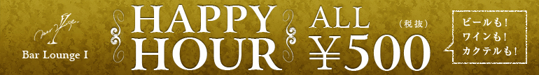 happy hour 17:00~19:30
