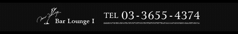 Bar Lounge I TEL:03-3655-4374