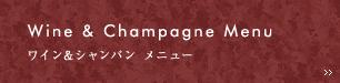ワイン&シャンパン メニュー